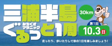 三浦半島みちくさマラニックぐるっと1周第1回