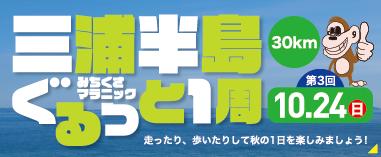 三浦半島みちくさマラニックぐるっと1周第3回
