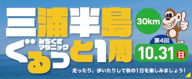 三浦半島みちくさマラニックぐるっと1周第4回