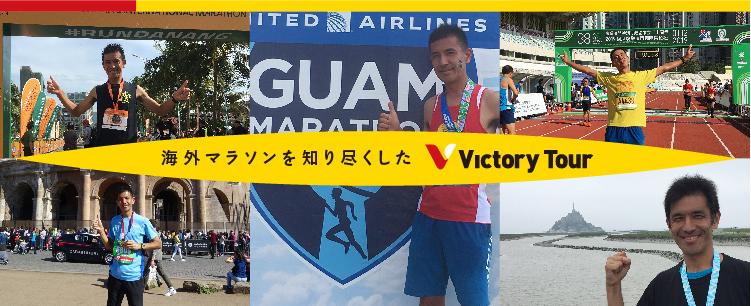 海外マラソンを知り尽くしたVictory Tour